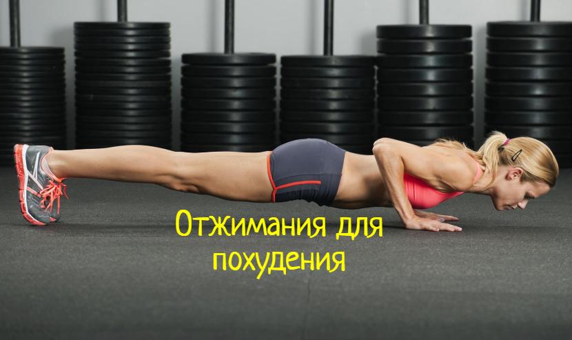 Отжимания для похудения