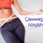 Слиммер – отзывы, цена препарата для похудения