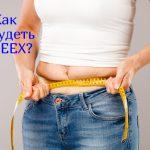 WEEX – свойства, репутация средства для похудения