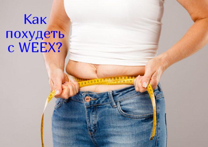 Как похудеть с WEEX