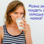 Как похудеть с помощью молока?
