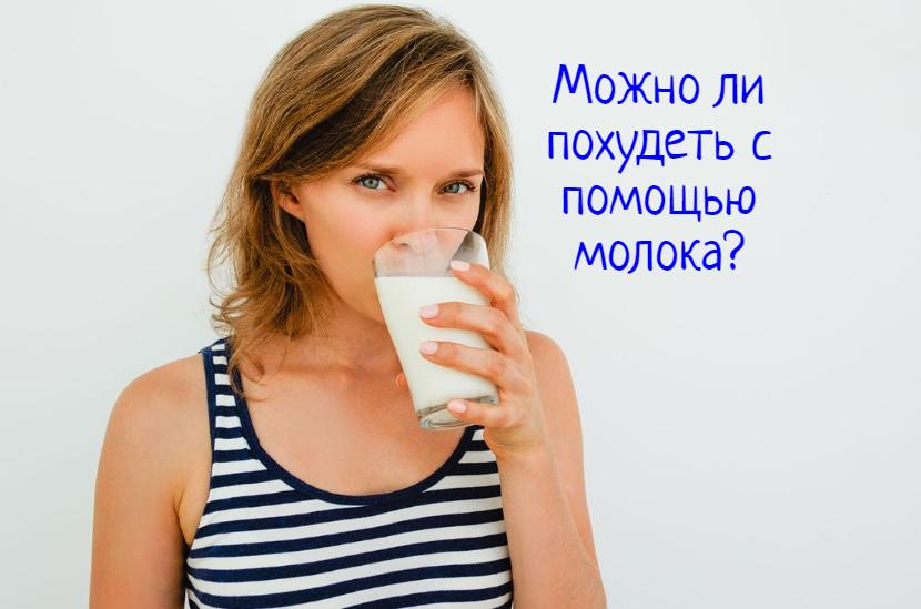 Можно ли похудеть на молоке