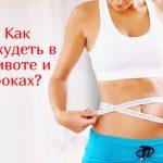 Какая диета помогает похудеть в боках и животе?