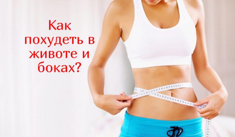 Как похудеть в животе и боках