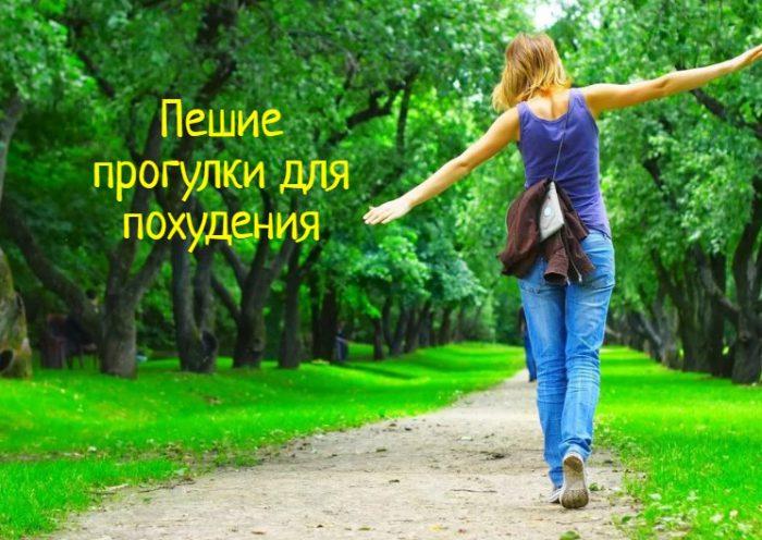 Пешие прогулки для похудения