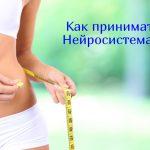 Как принимать комплекс для похудения Нейросистема 7