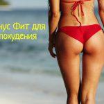 Тонус Фит для похудения – официальный сайт, цена препарата