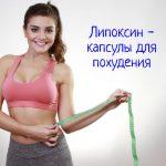 Липоксин – цена, инструкция, отзывы о капсулах для похудения