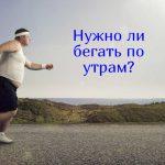 Нужно ли бегать по утрам для похудения