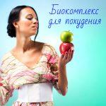 Биокомплекс для похудения – отзывы и свойства препарата