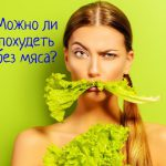 Диета без мяса – можно ли похудеть?
