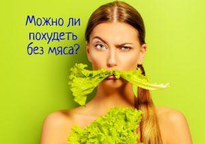 Похудеть без мяса