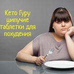 Кето Гуру – цена, свойства, отзывы о шипучих таблетках для похудения