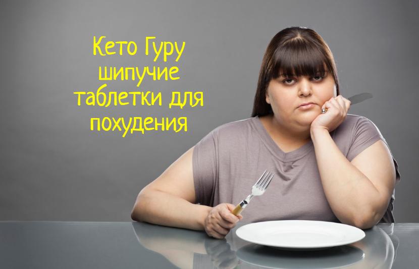 Кето Гуру для похудения