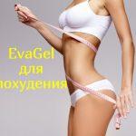 EvaGel – цена средства для похудения, отзывы