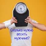 Норма веса для мужчин – как определить