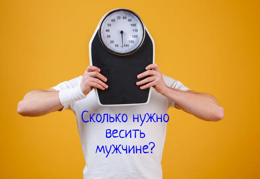 Сколько нужно весить мужчине
