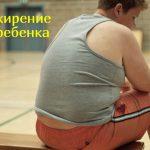 Ожирение у детей – таблица по росту и возрасту