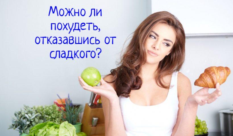 Похудеть без сладкого