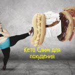 Кето Слим для похудения – цена препарата, отзывы врачей и покупателей