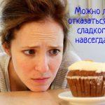 Можно ли полностью отказаться от сладкого?