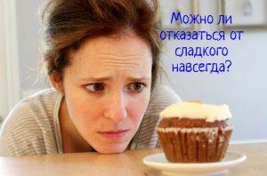 Можно ли отказаться от сладкого