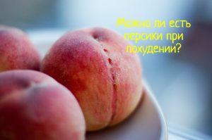 Персики при похудении