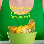 Реально ли похудеть без диет и спорта?
