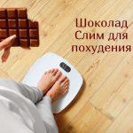 Шоколад Слим – отзывы о натуральном напитке для похудения