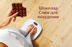Похудеть на Шоколаде