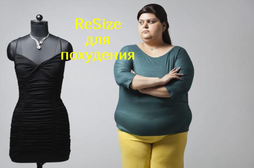 Похудеть на несколько размеров