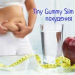 Tiny Gummy Slim – отзывы о мармеладе для похудения