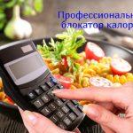 Профессиональный блокатор калорий – отзывы, инструкция по применению