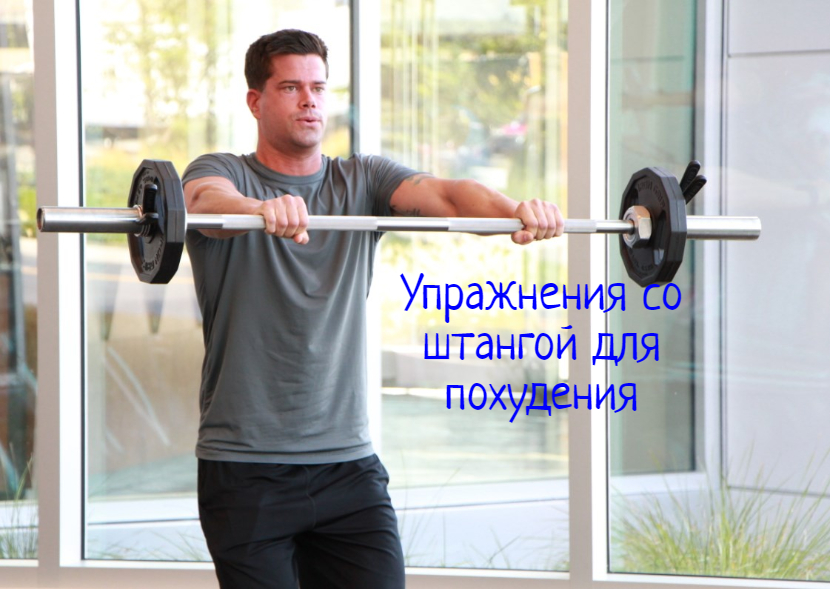 Упражнения со штангой для похудения