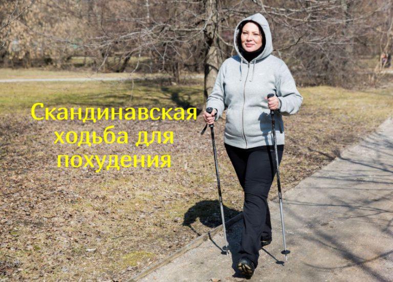 Видео уроки ходьбы для похудения