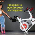 Помогает ли тренировка на велотренажере для похудения?