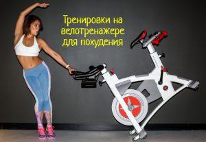 Тренировки на велотренажере для похудения