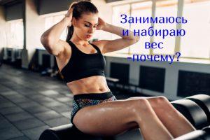Занимаюсь и набираю вес