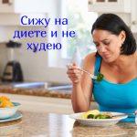 Почему я сижу на диете, но не худею?