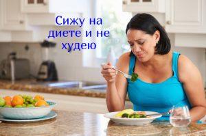 Сижу на диете и не худею