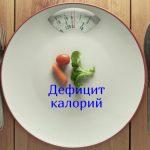 Как создать правильный дефицит калорий для похудения?