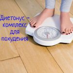 Диетонус – отзывы покупателей и врачей о препарате для похудения