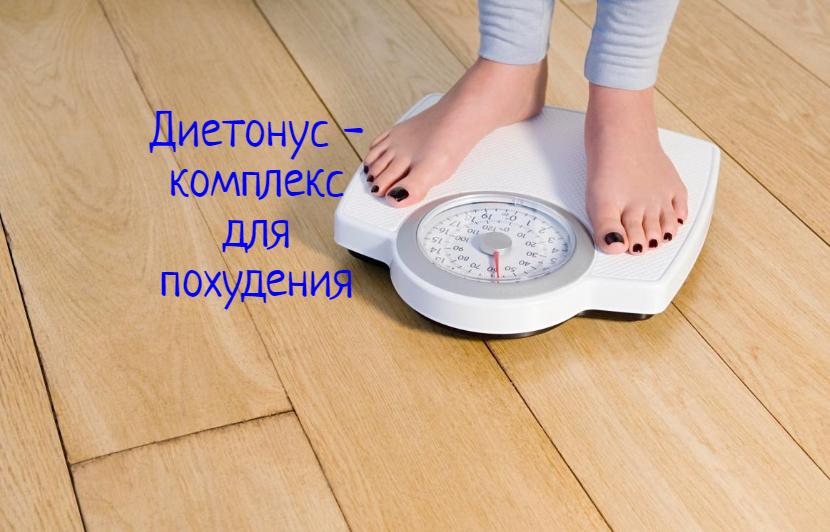 Весы похудеть диетонус