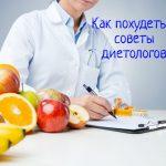 Как худеть правильно – советы диетолога