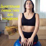 Дыхательная гимнастика для похудения – советы и упражнения