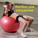 Фитбол для похудения живота и бедер