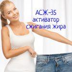 АСЖ-35 – свойства активатора сжигания жира, отзывы худеющих