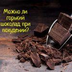 Разрешен ли горький шоколад во время похудения?
