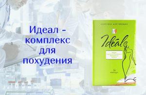 Таблетки идеал для похудения