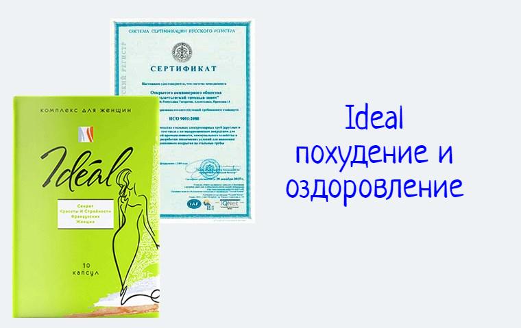 Идеал сертификат